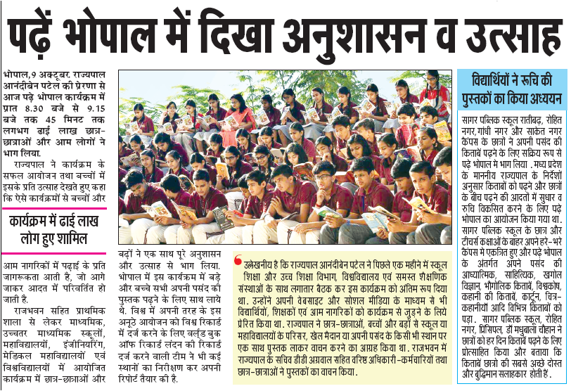 Best schools in Bhopal